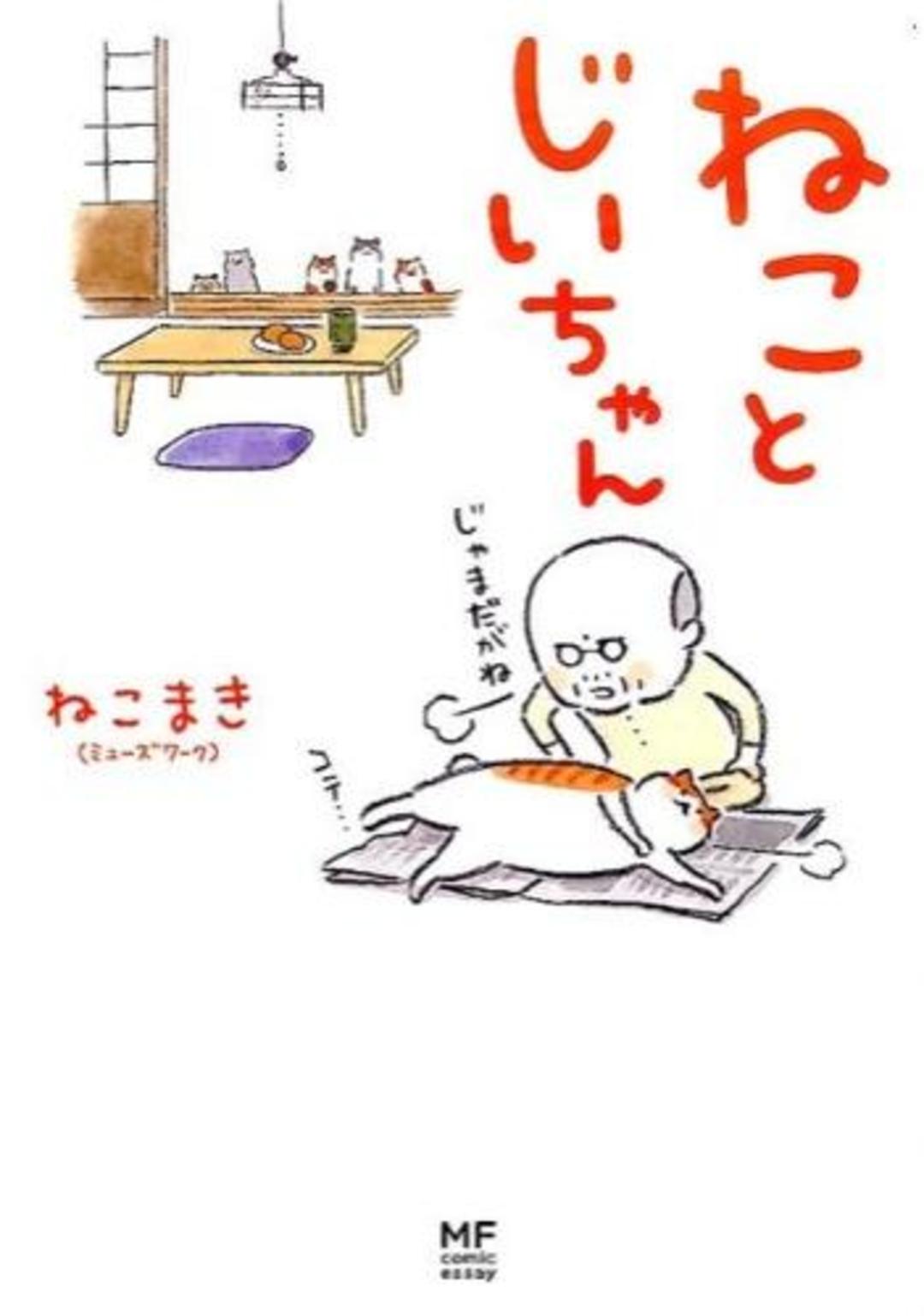 猫好きにはたまらない癒しマンガ♡