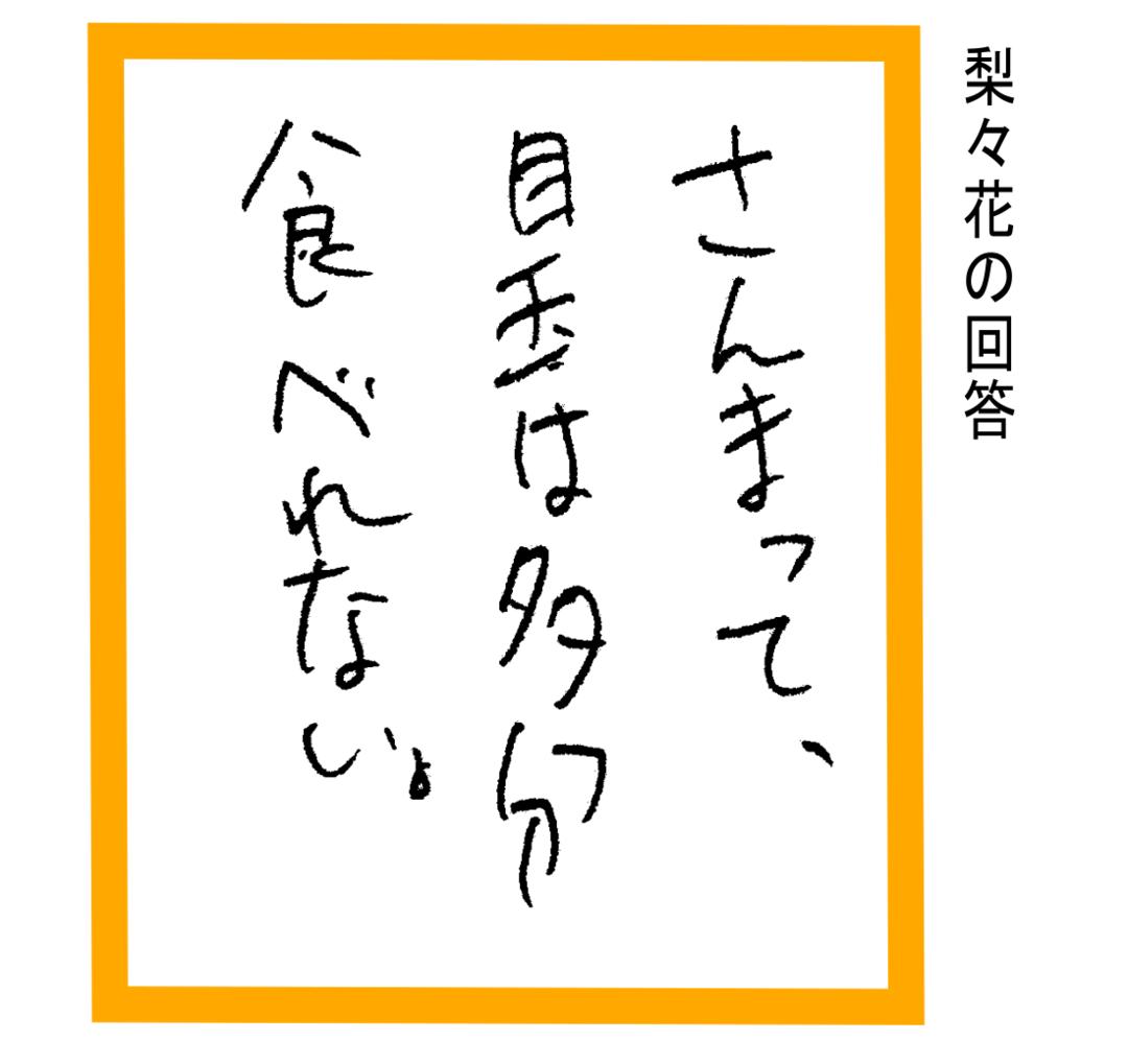 【国語】秋の季語を入れて俳句を作れ。