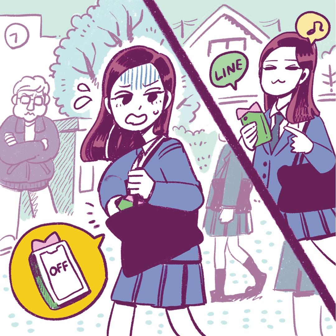 ブラック校則【学校内でのスマホの使用禁止】