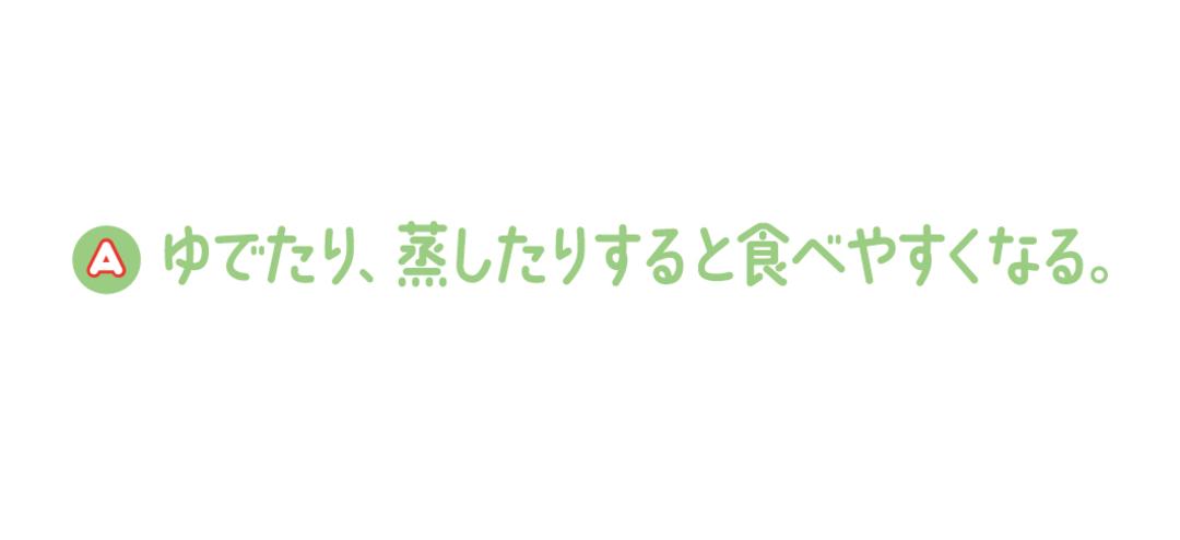 Q.3 野菜をたくさん食べられる方法を知りたい!