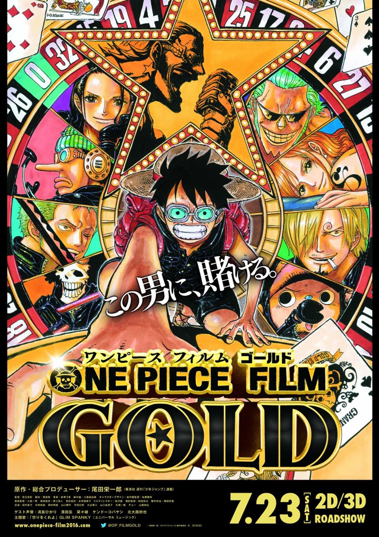 映画『ONE PIECE FILM GOLD』は7/23(土)公開!