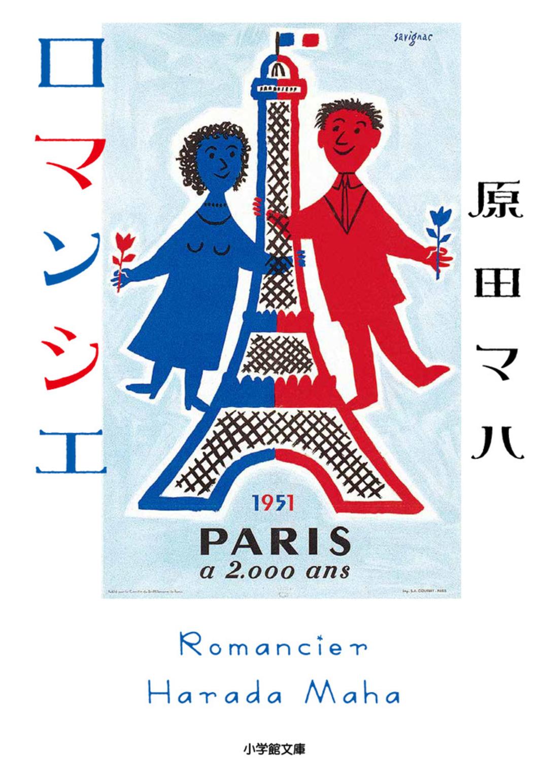 乙女系美術男子、パリで運命の出会い!?
