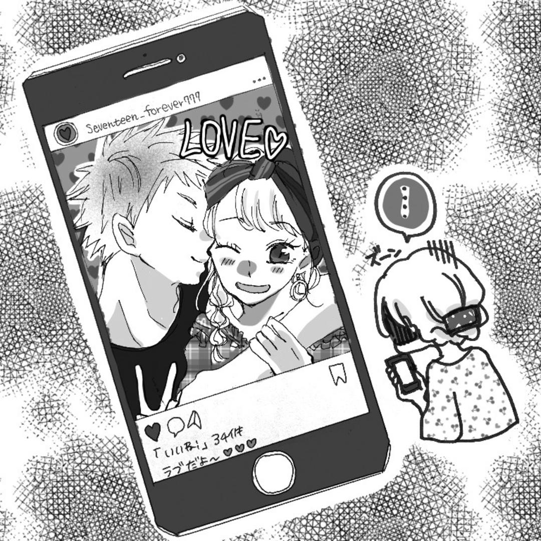「#キス」投稿が新たな恋愛のブレーキに!(えり・高3)