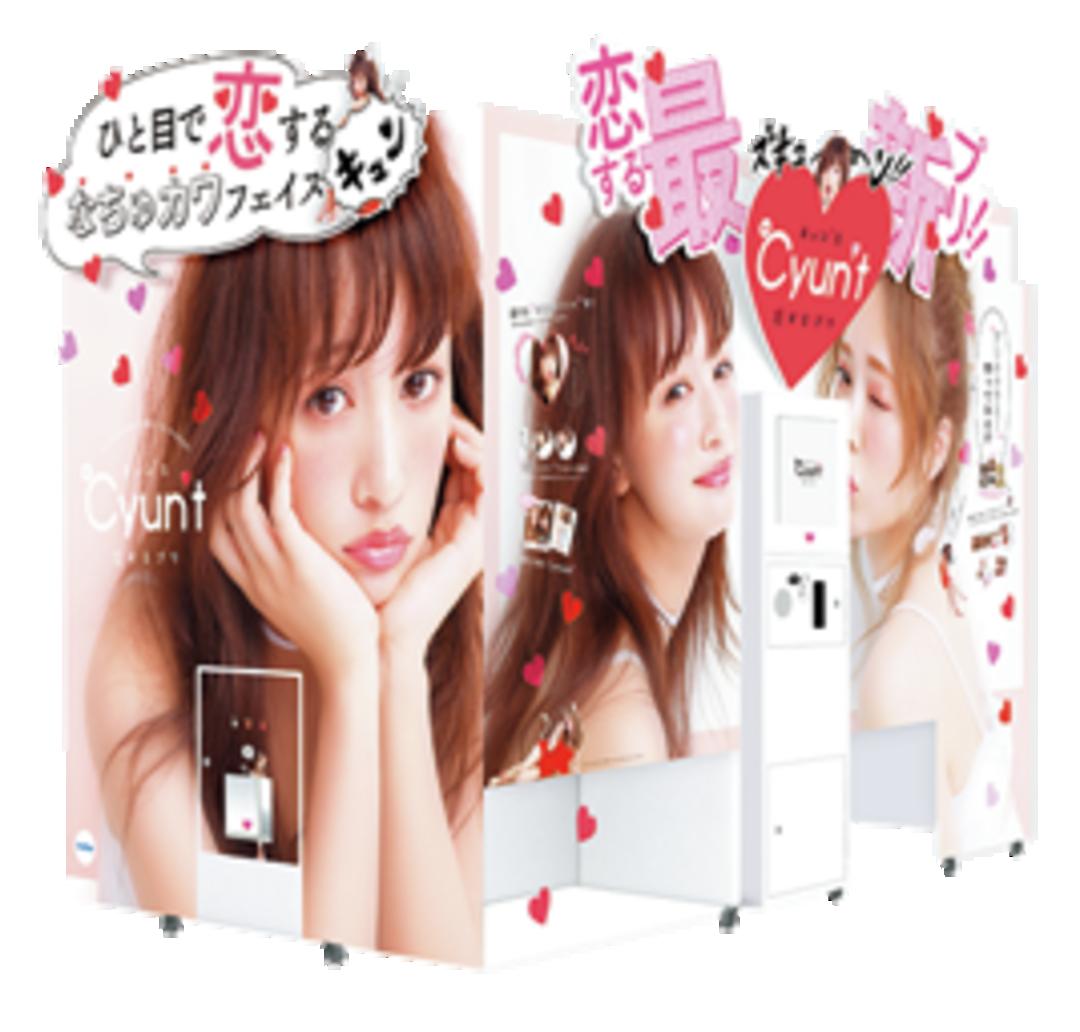 ◆Cyunt~恋するプリ~
