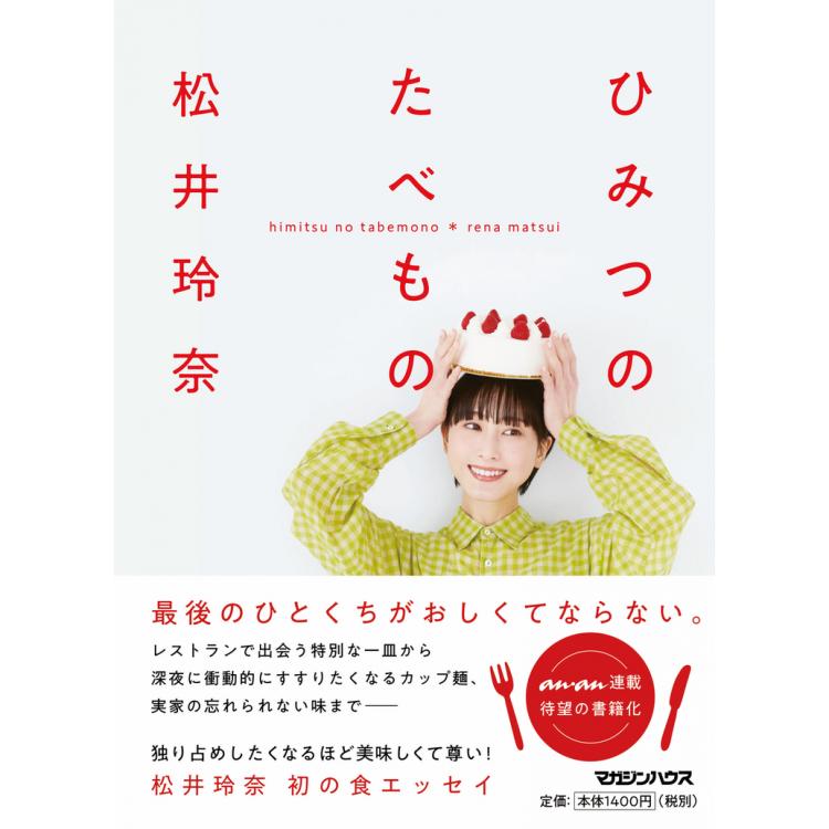 読めばお腹が空く? 松井玲奈さんの「食」エッセイ