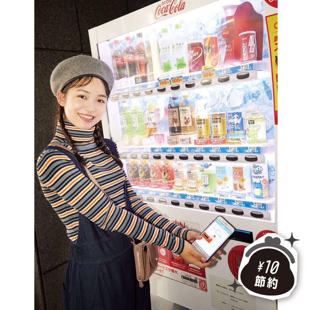 ドリンクは『Coke ON』をつかえる自販機で買う!