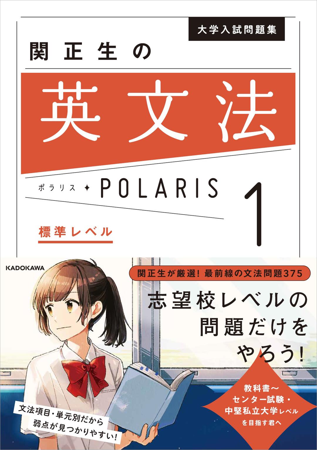 KADOKAWAの参考書で自宅学習もはかどる!