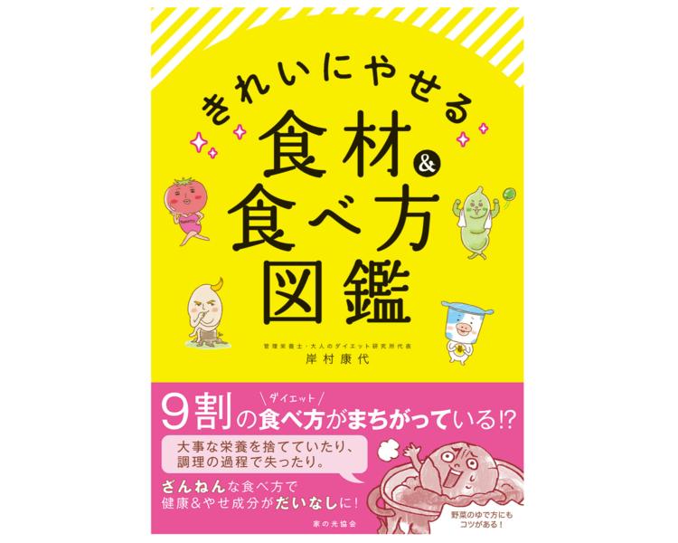 食べ方ダイエットのことを詳しく知りたいならこの本!