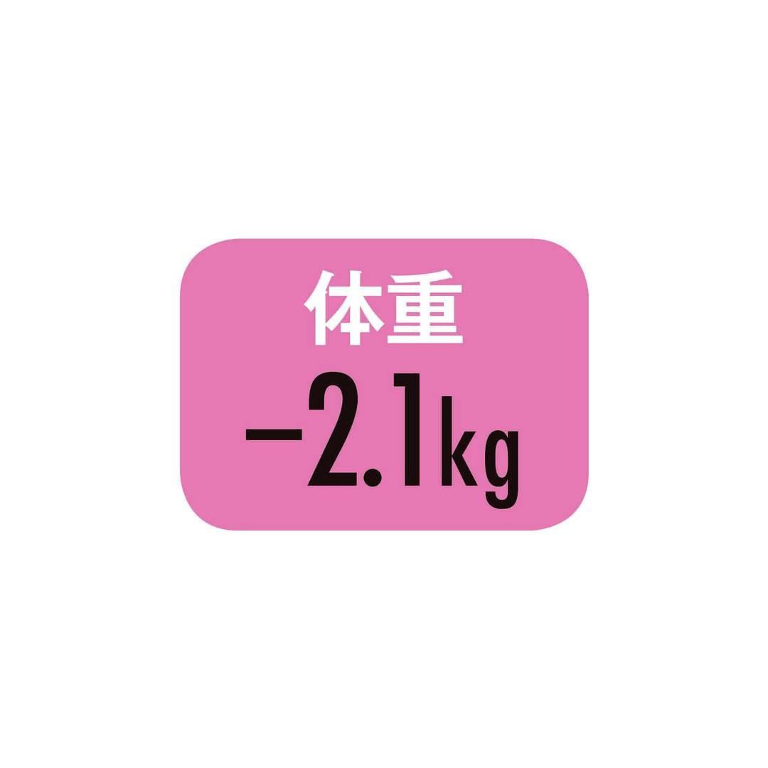 2週間で-2.1kg達成! かかったお金¥0ってことで、コスパも最高!!