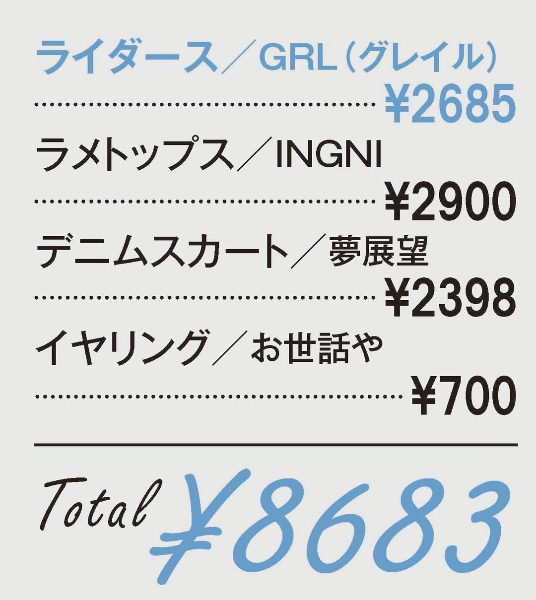 こんなにオトナっぽいコーデも、¥9000でおつりがきちゃう♡