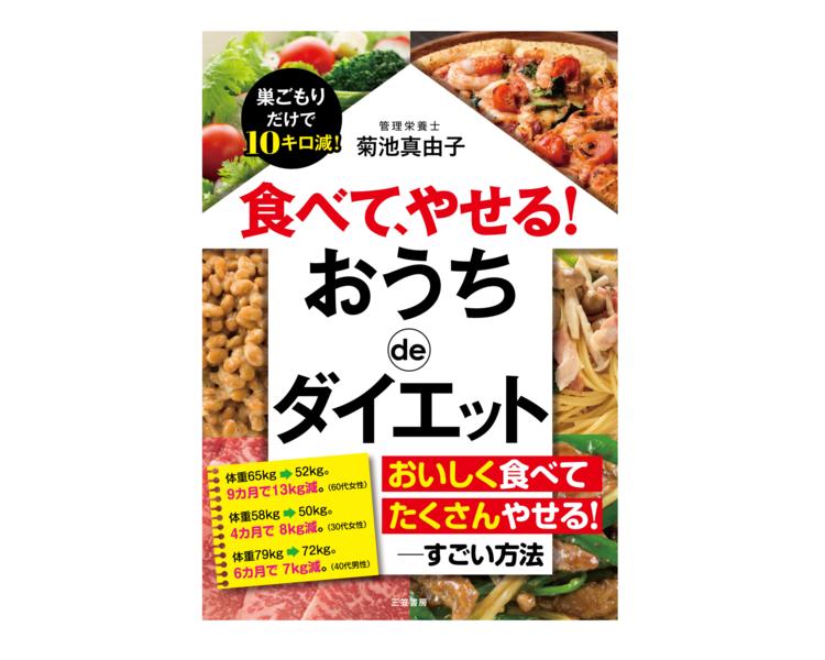 やせるための食習慣をもっと知りたいなら、この本がおすすめ♪
