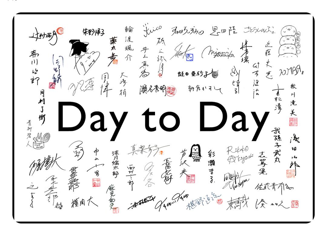人気作家さんたちが書く「4月1日以降の日本」