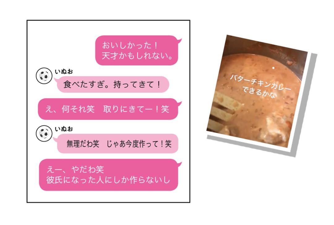 【こんちゃん】バターチキンカレーをアップしたとして……20点!
