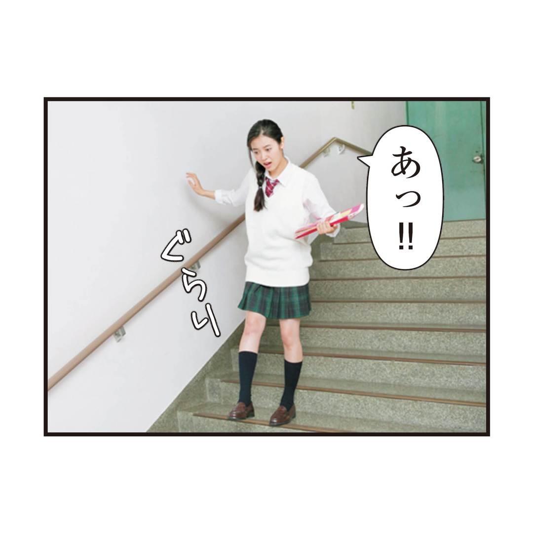 学校の階段をくだっていると…キャーッ!