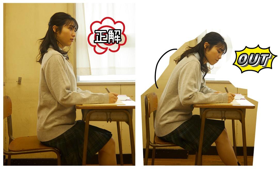 授業中は浅く座って姿勢をキープ