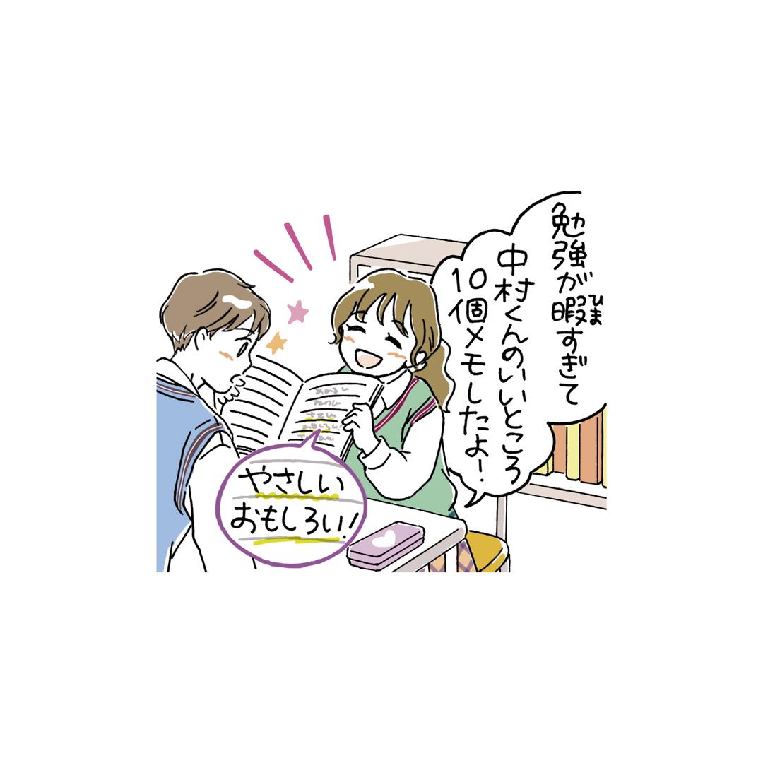 勉強暇すぎて「◯◯くんのいいところ10個メモした!!」(こうちゃん・高1)