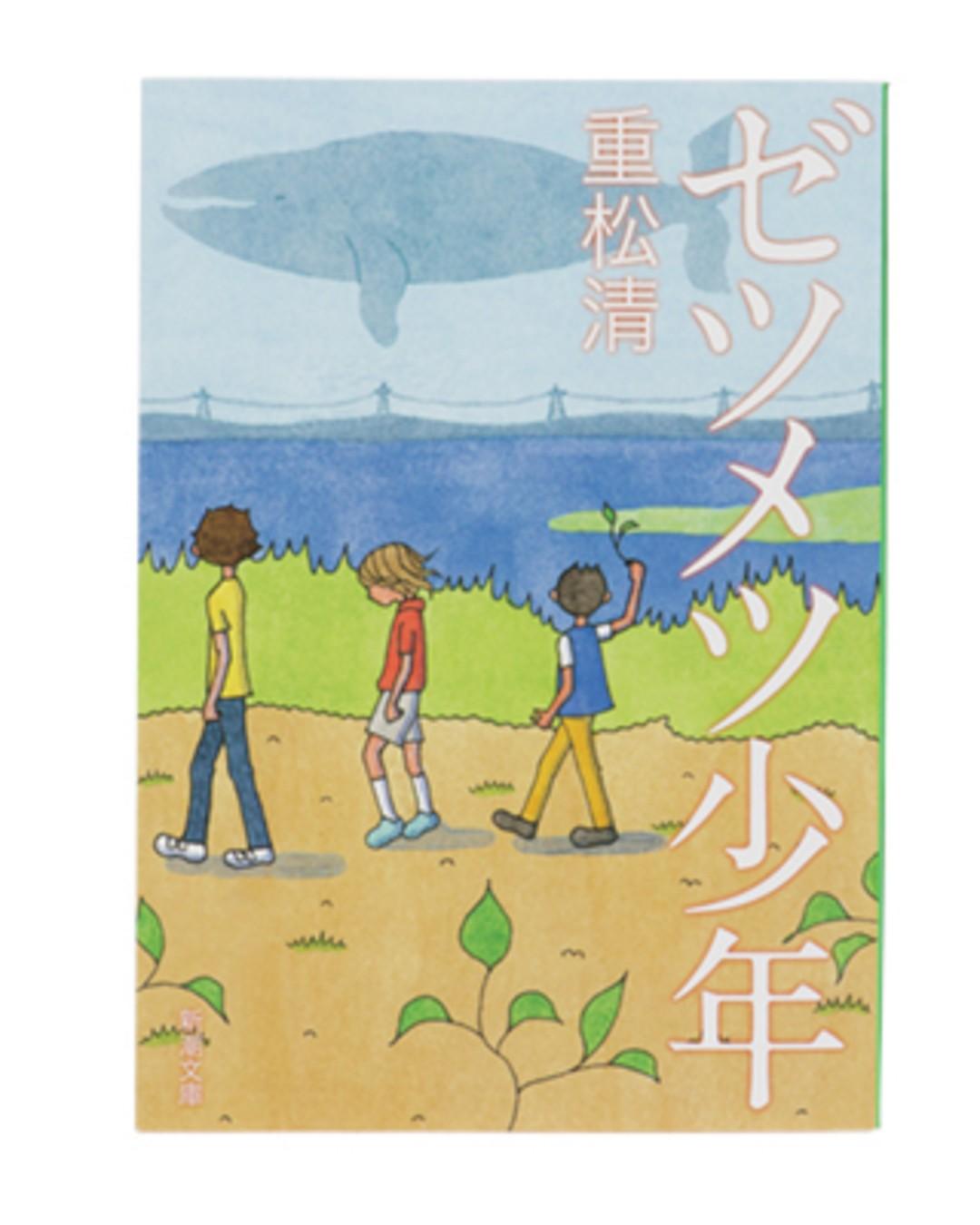 『ゼツメツ少年』 重松清/新潮社