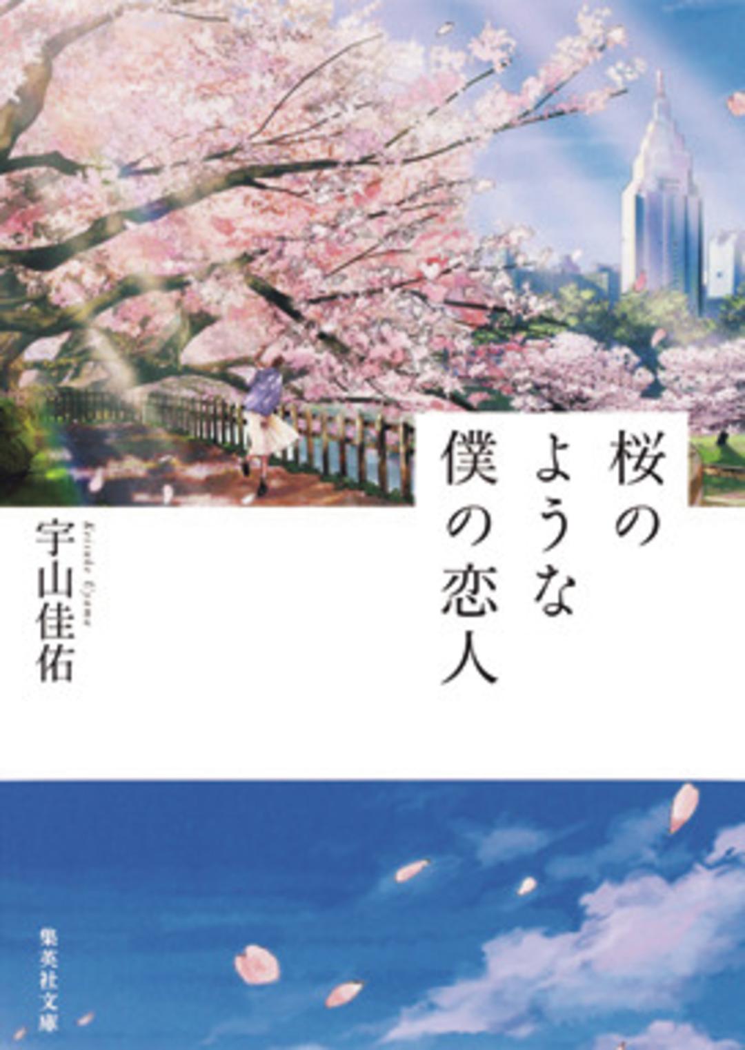 1位 『桜のような僕の恋人』