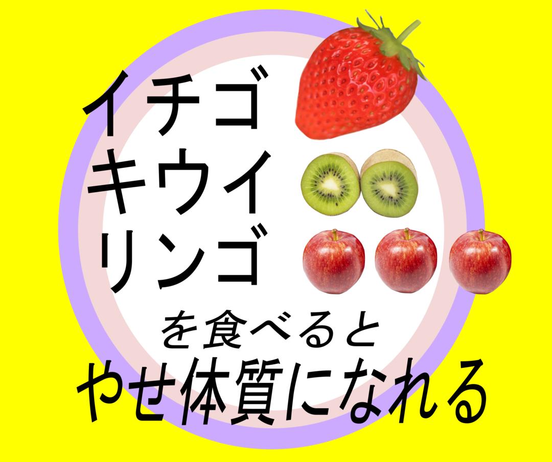 【ダイエットの新常識ー5-】