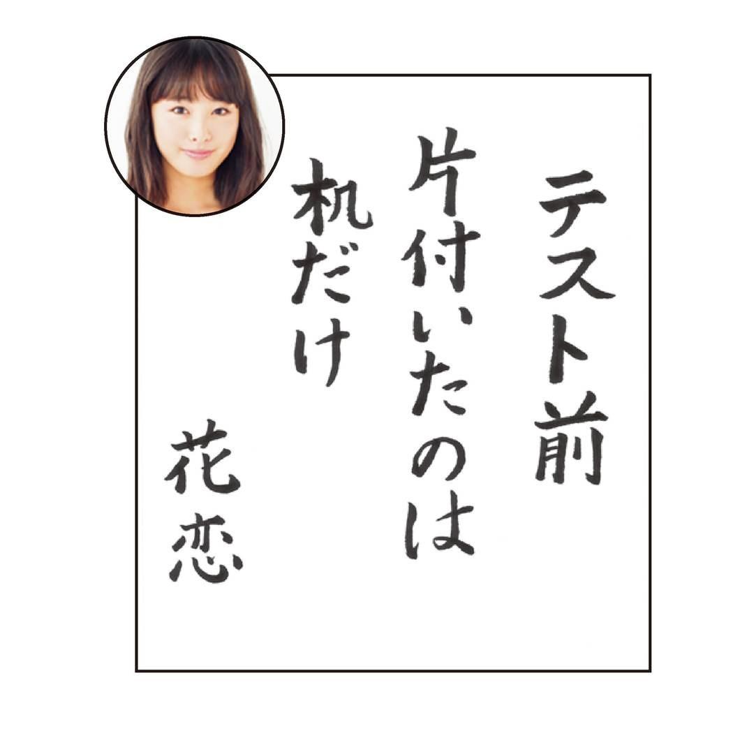 詠み人♥大友花恋