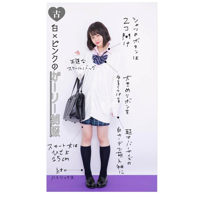 【制服コーデ】今は紺ワントーンがモテる!