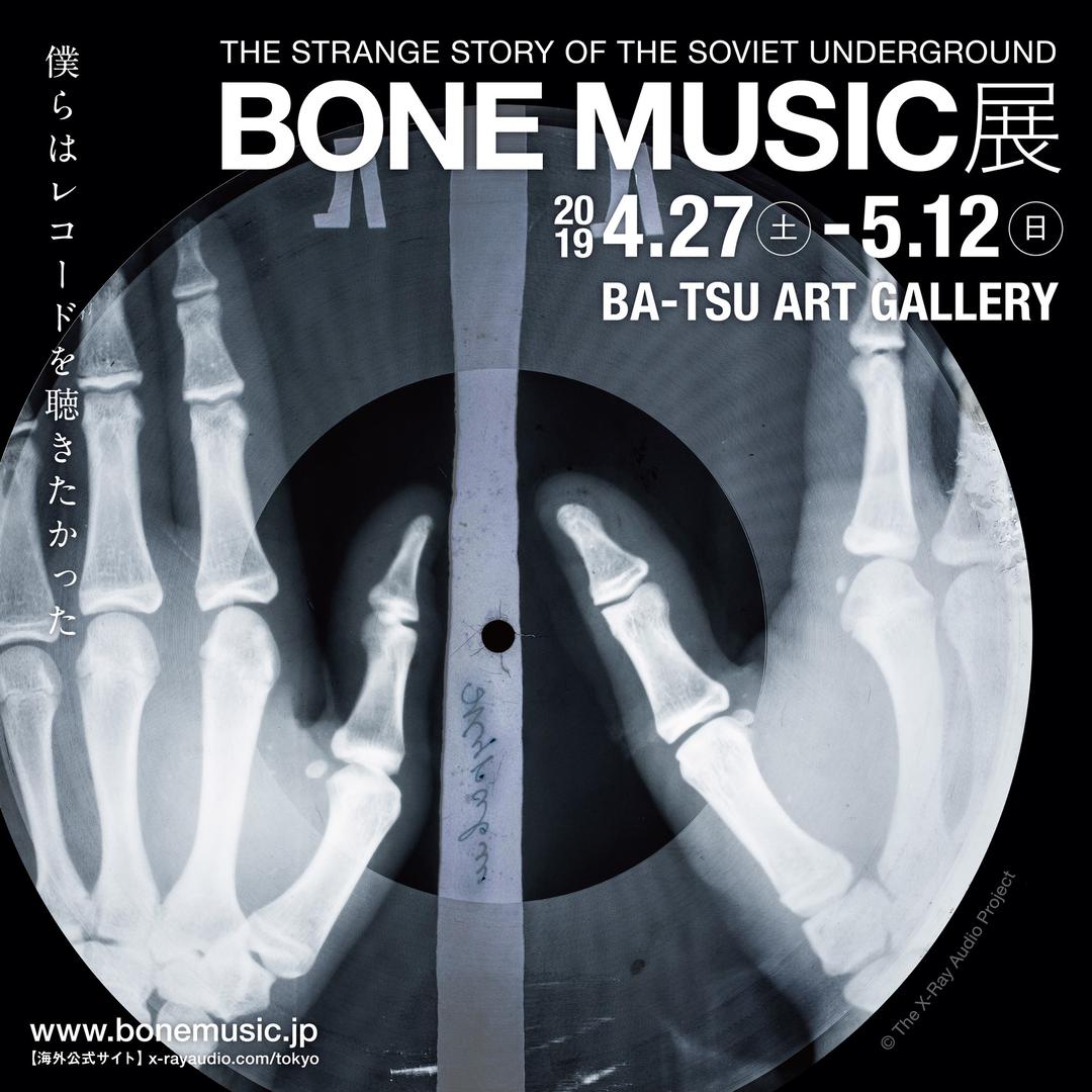 それは……『BONE MUSIC展』!