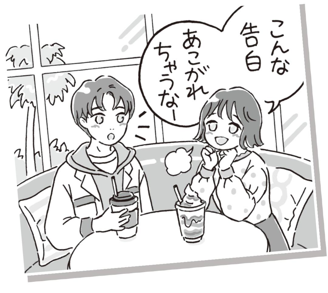 【作戦①】友達の恋バナから理想の告白トークに♡