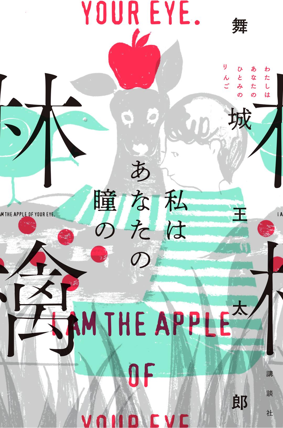 謎に包まれた作家さんによるド直球恋愛小説!