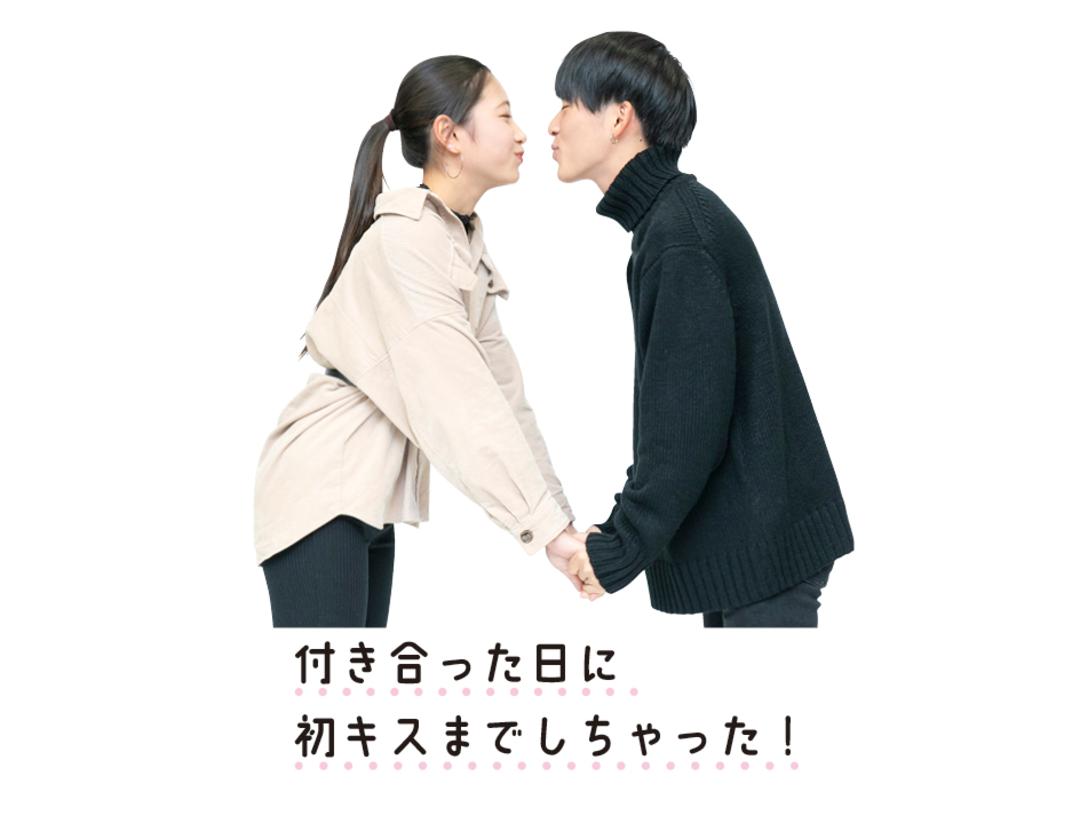友達→告白→その場でキス♡