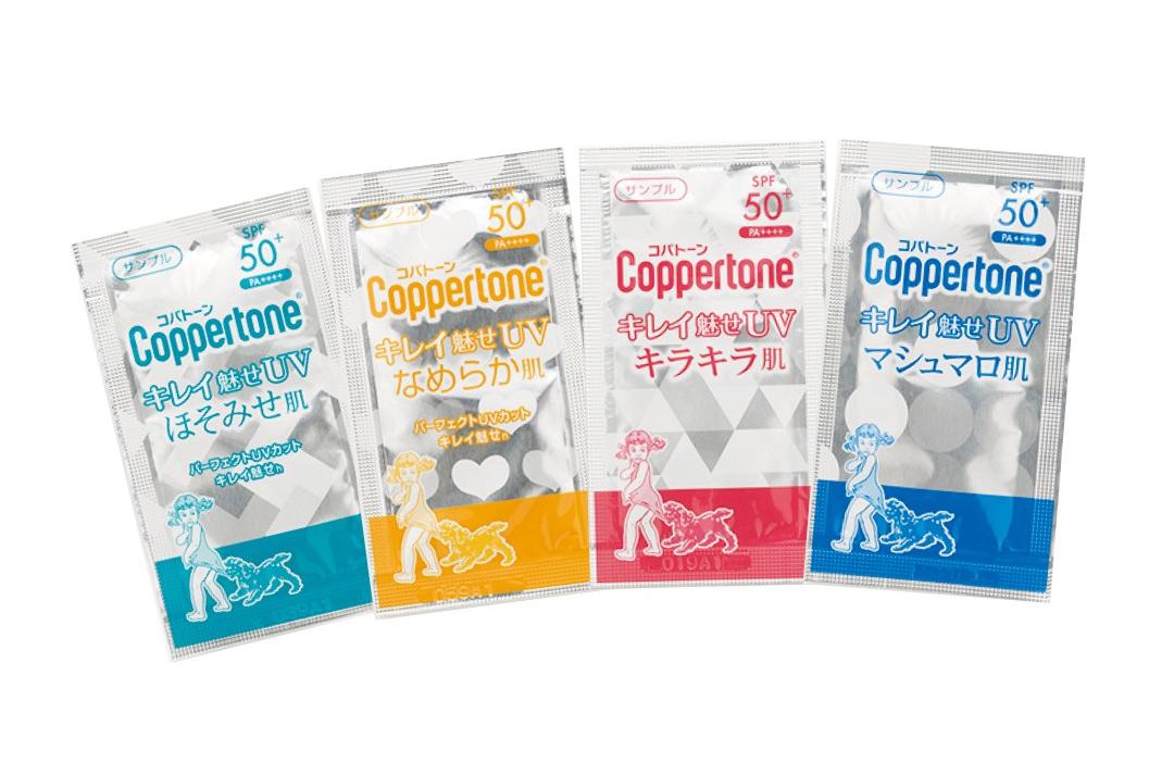 【うれしい付録②】日焼け止め『コパトーン』のサンプルパウチが4種類も!