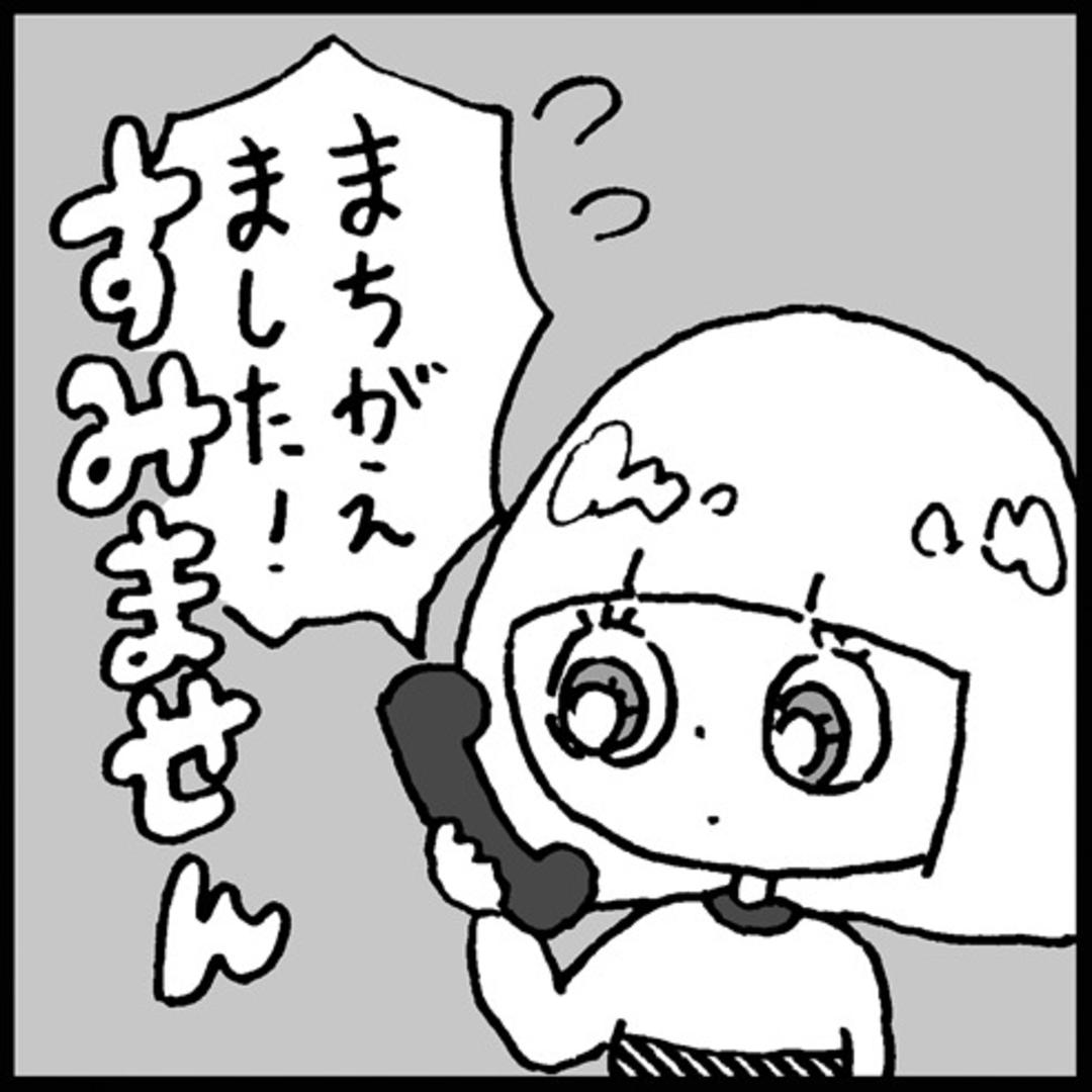 Q 間違い電話がかかってきました。相手の用件はなんだった?