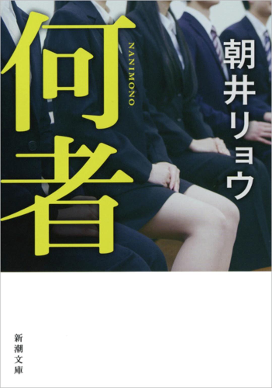 【平成24年下半期】作家さん本人も経験した!?就活小説
