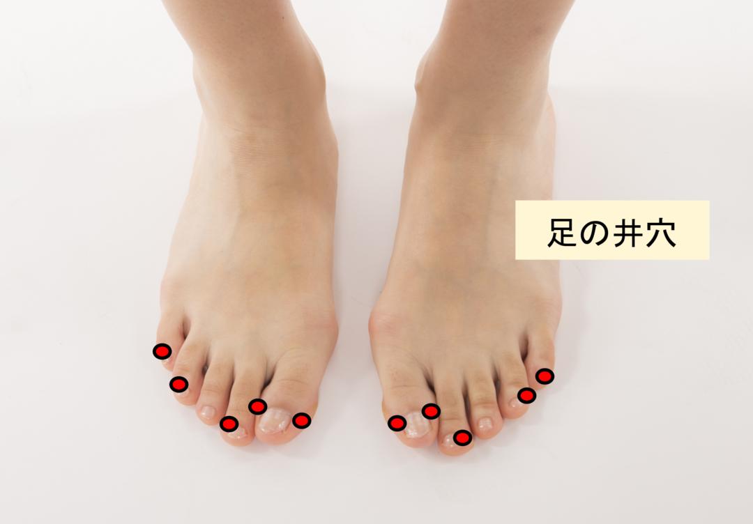 【ツボストレッチ1】足の指先にあるツボ「足の井穴」がカギ!