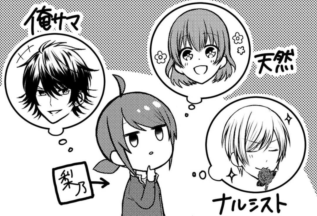 【梨乃あり先生の4コママンガができるまでの4STEP!】