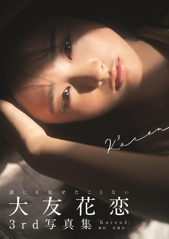 祝☆20歳!花恋ちゃん3冊目の写真集