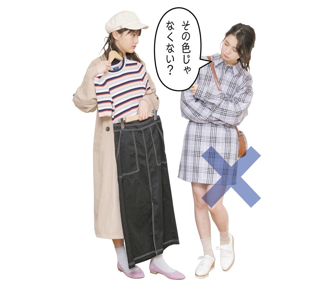 【コツ①】友達のセンスにダメ出ししない!