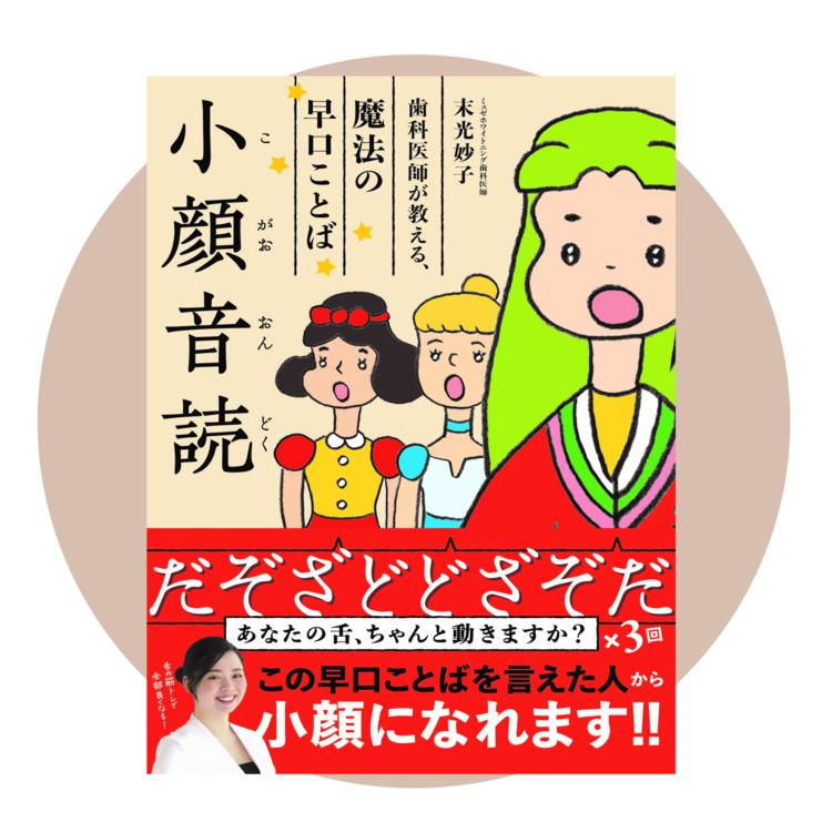 小顔音読をもっと知りたいなら、末光先生の本を読んで!