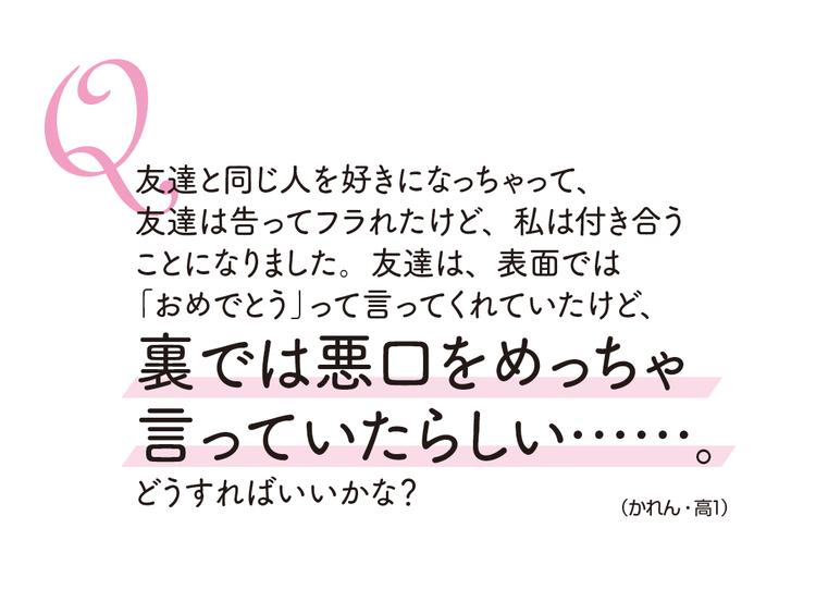 【お悩み①】
