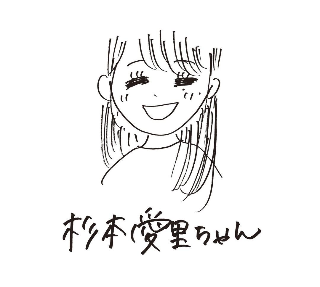 大友花恋画・「杉本愛里」