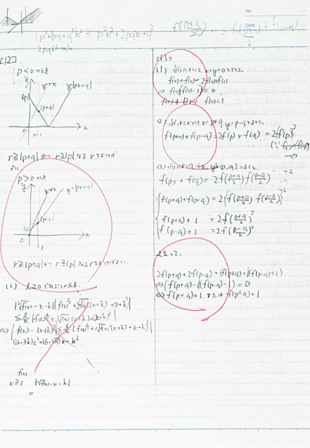 """数学は縦長で""""ムダ""""をなくす"""