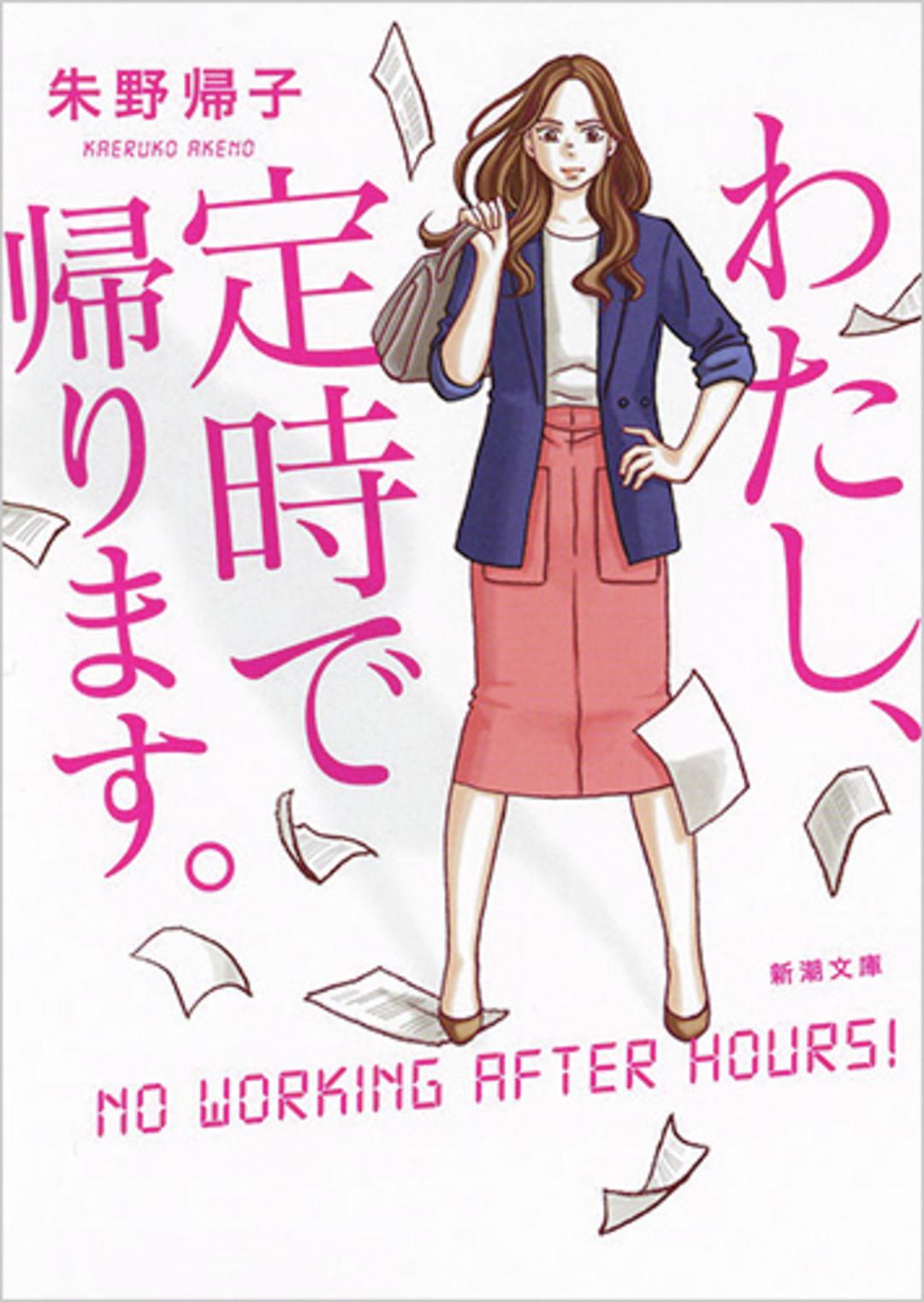 「空気読んで残業」は、平成までで終わりにしてよ!