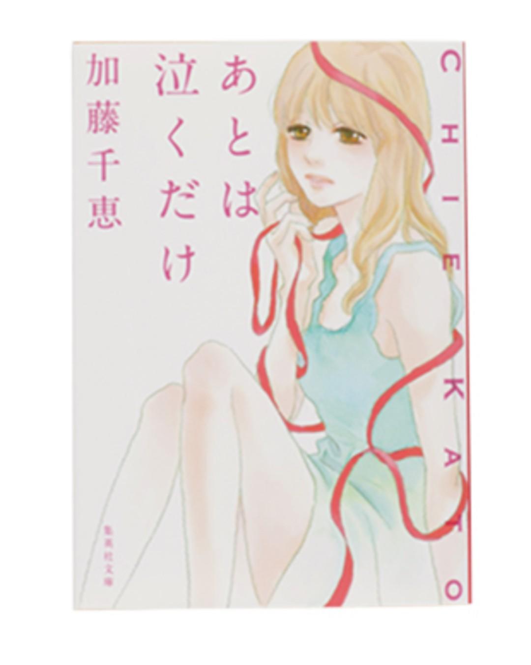 『あとは泣くだけ』 加藤千恵/集英社