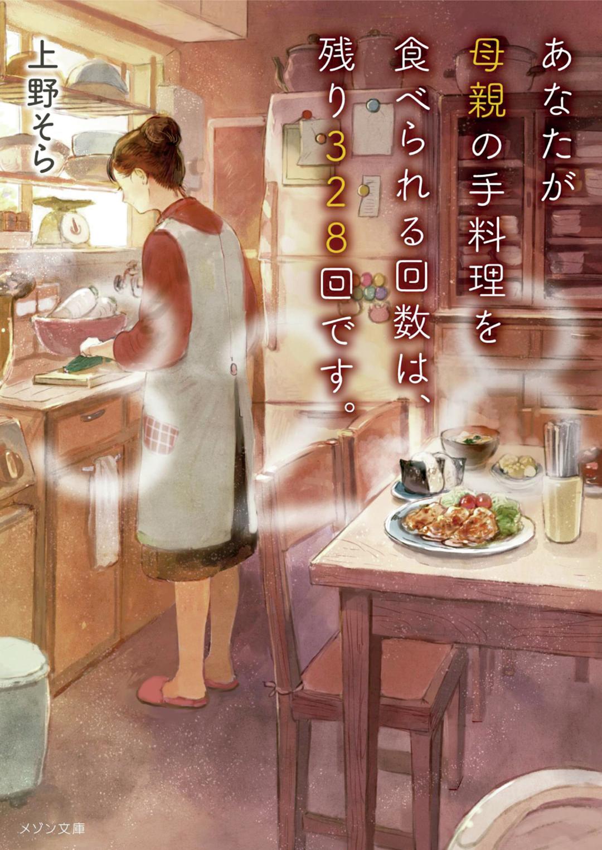 『あなたが母親の手料理を食べ られる回数は、残り328回です。』