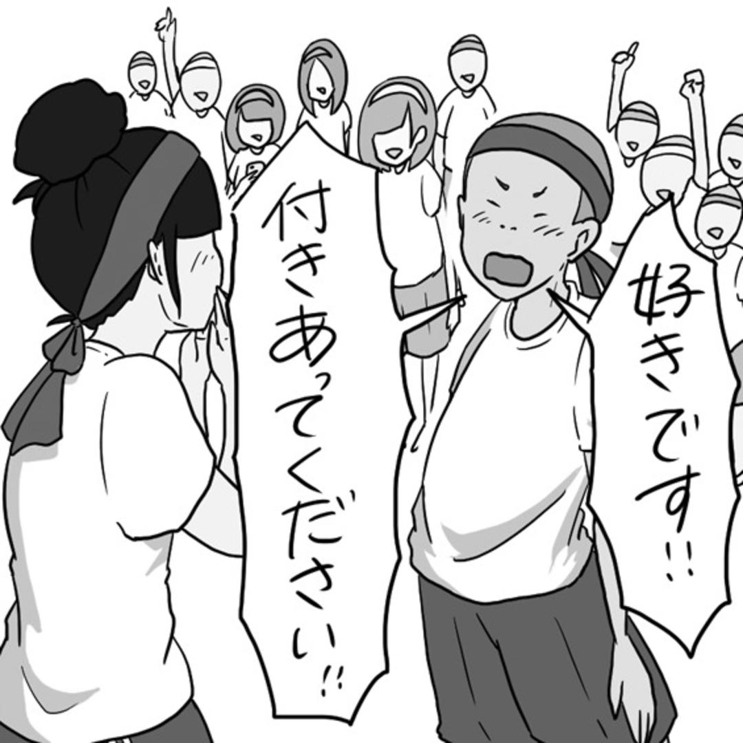 「野球部員は体育の日に告白しなければならない」(たら・高2)
