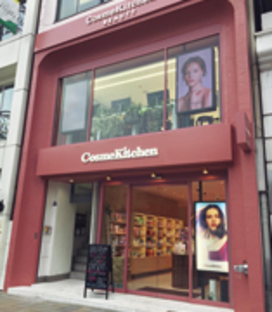 【Cosme Kitchen OMOTESANDO店】