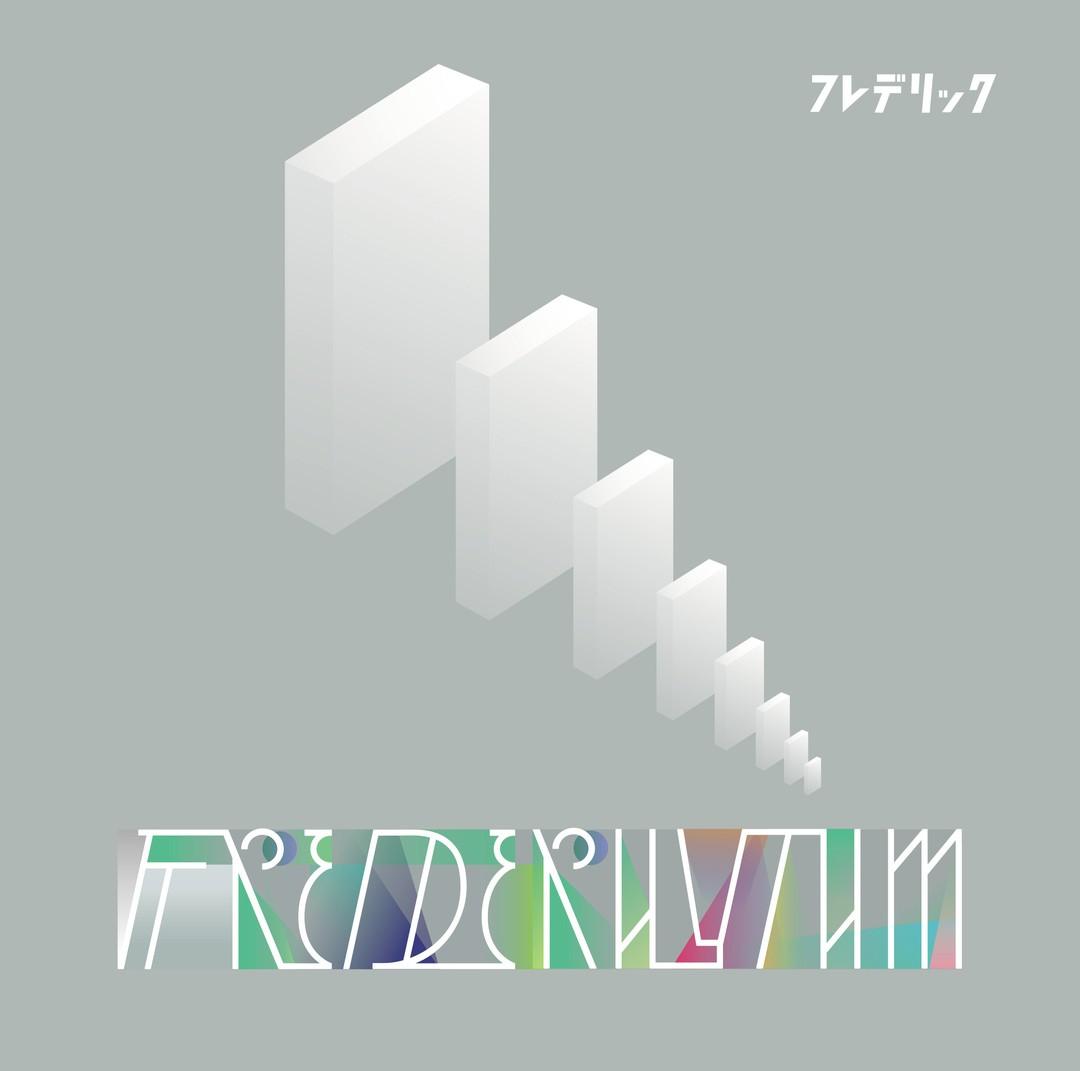 『フレデリズム』/フレデリック