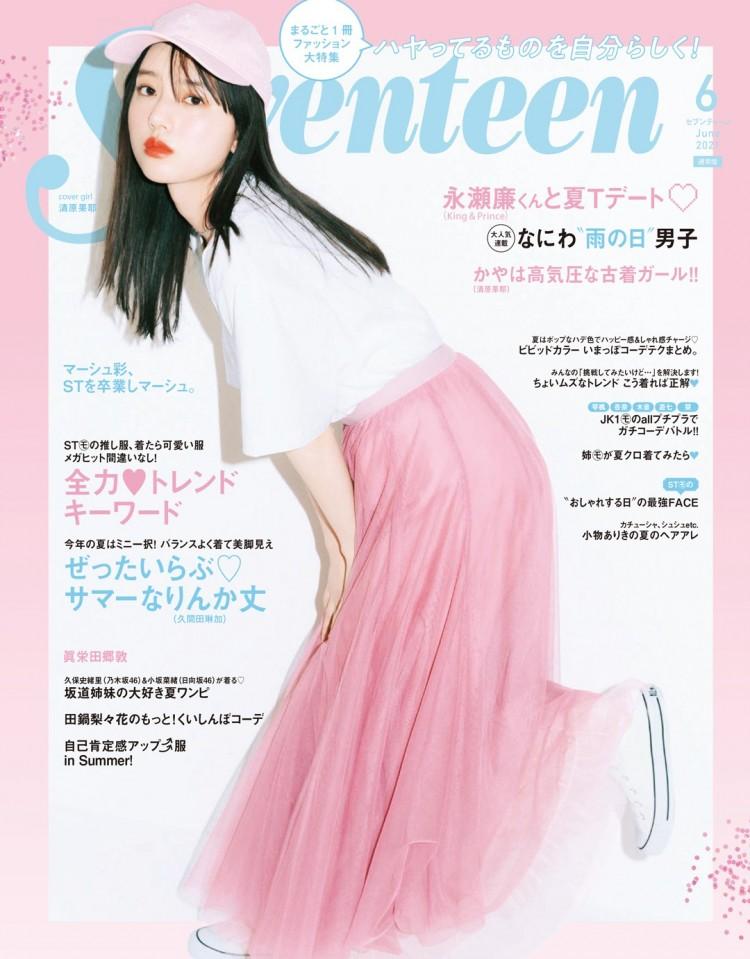 まるごと1冊、夏ファッション☆
