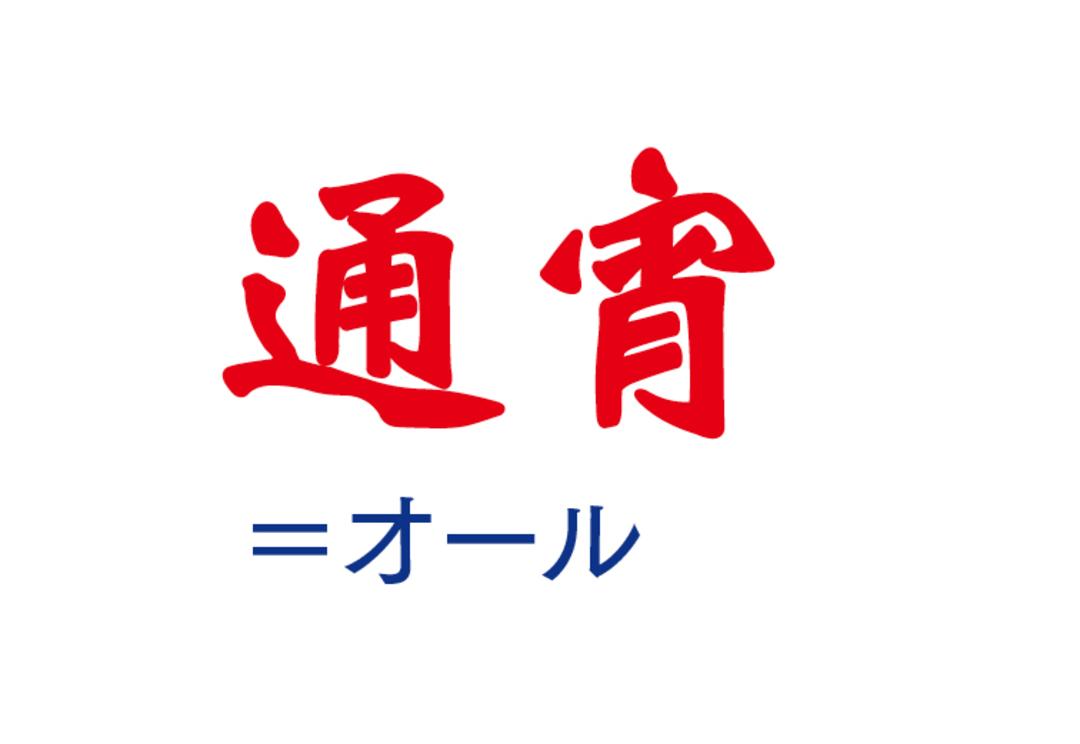 読み 加油 中国語で「がんばれ」をなぜ「加油」と書くのですか?変な感じで