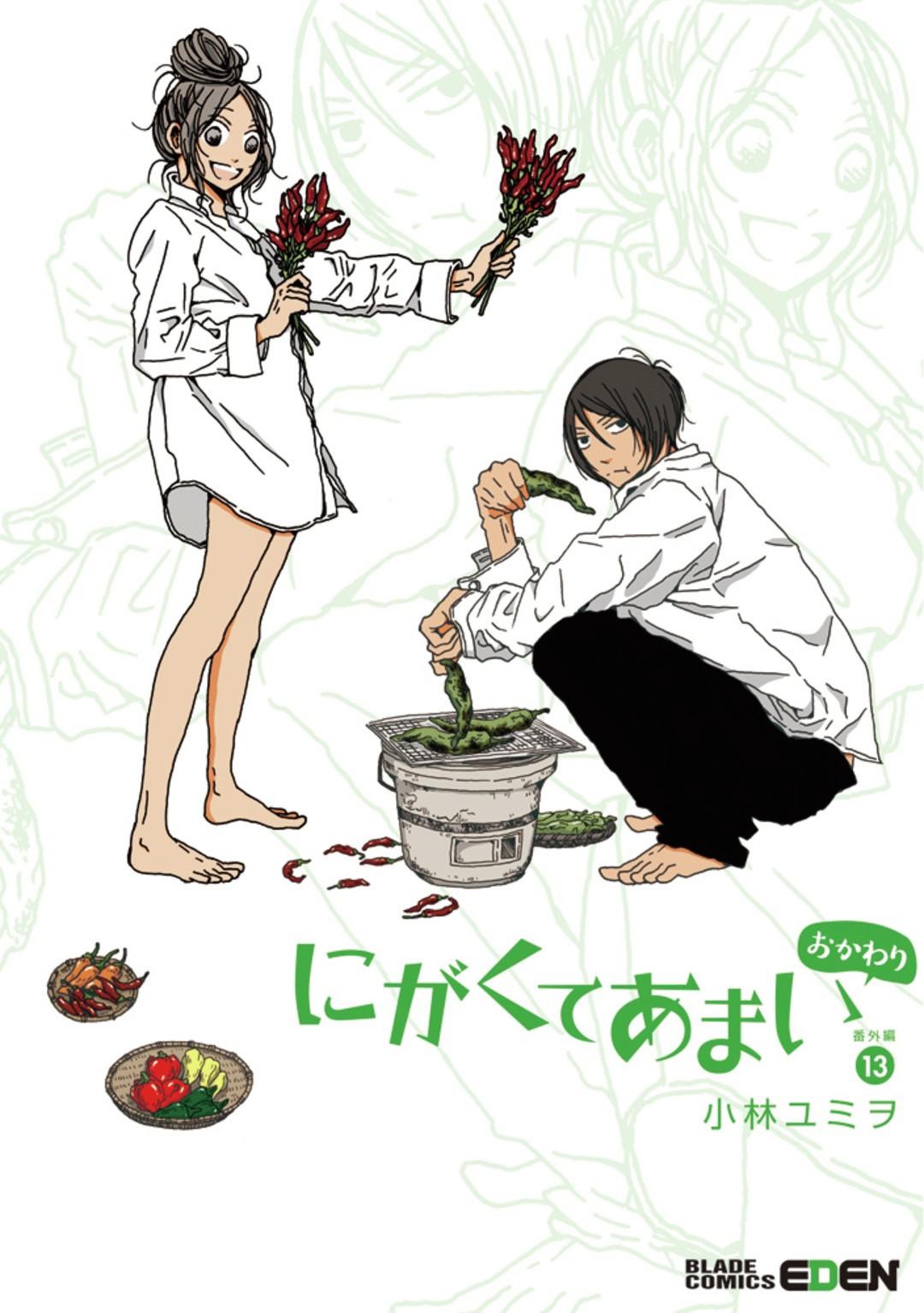 野菜嫌い女子と料理好き男子の同居生活