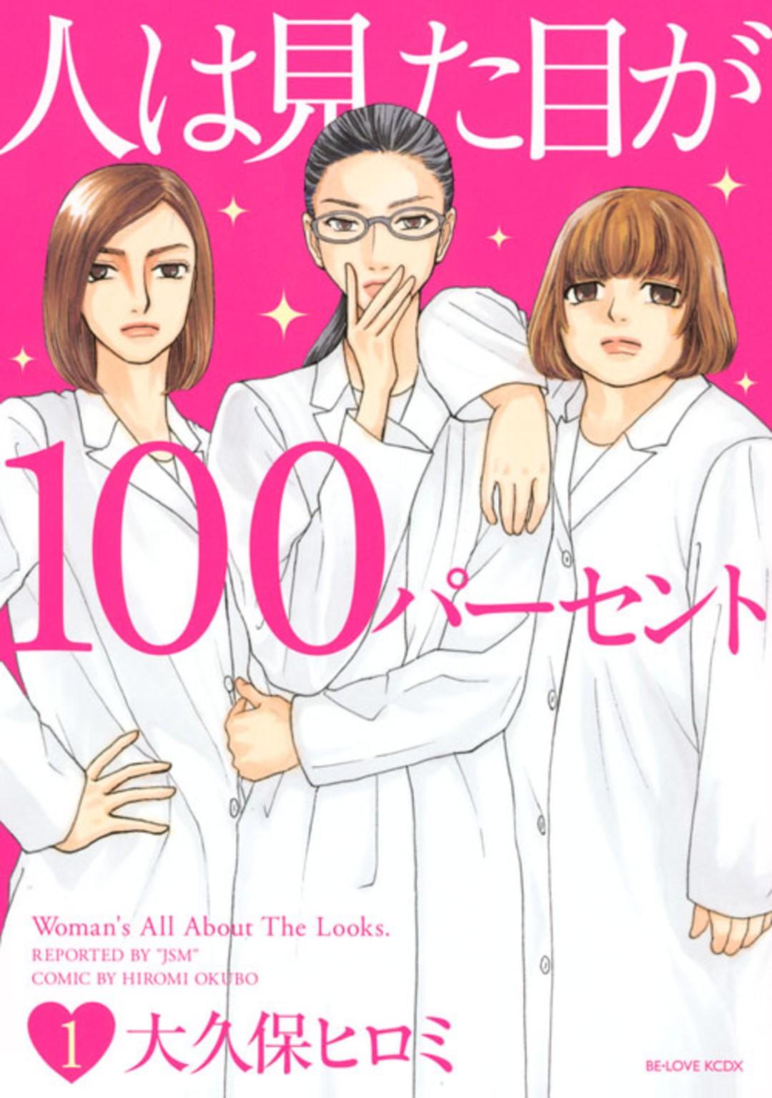 「女子モドキ」たちの、どマジメ研究が笑える&泣ける!